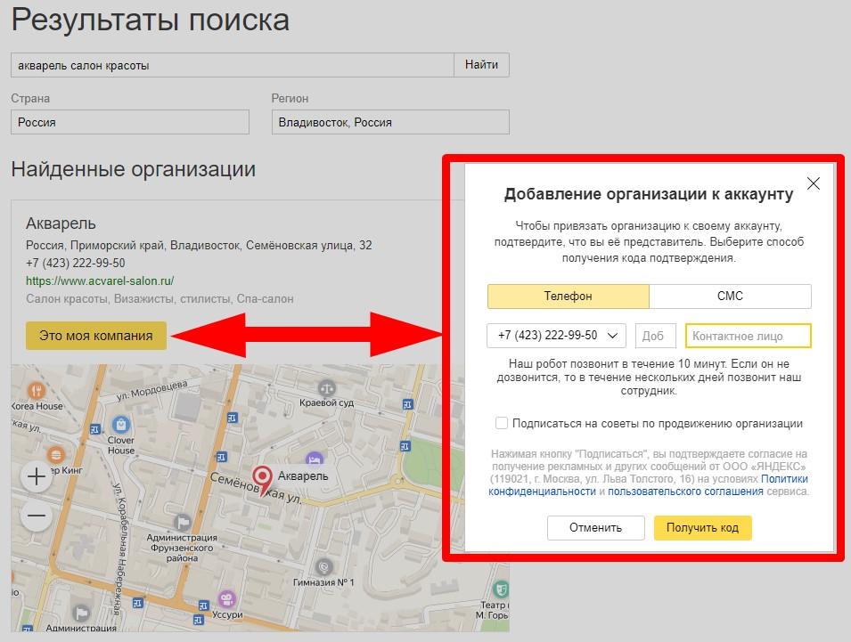 профиль компании в яндекс справочнике