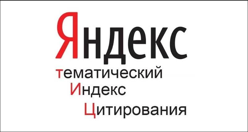 тематический индекс цитирования