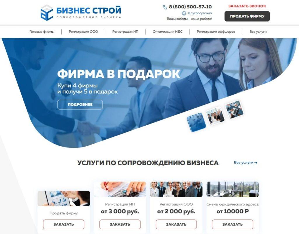 сайт бизнес строй