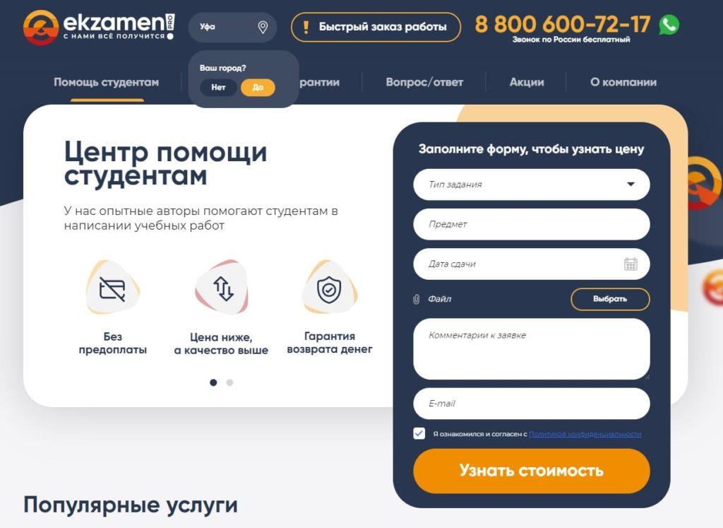 сайт ekzamen.pro