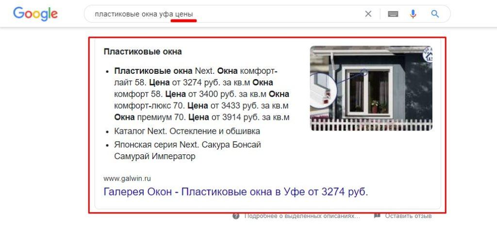 выдача в гугл